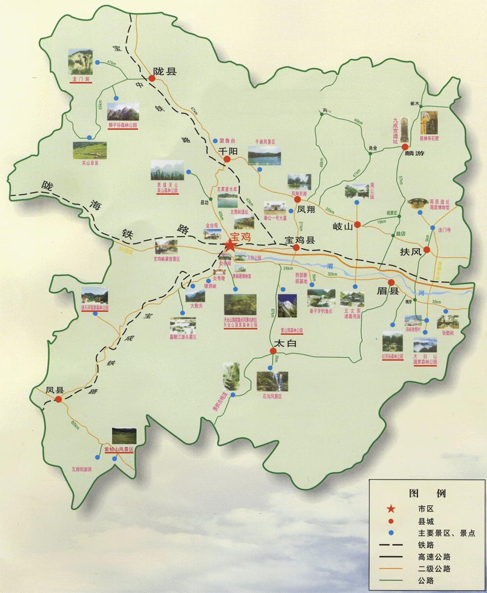 宝鶏/陳倉観光スポット分布ガイド地図