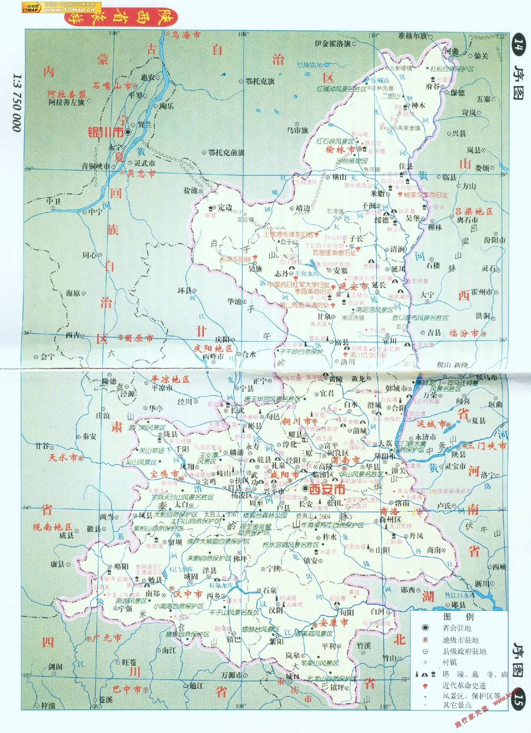 陝西省詳細ガイド地図
