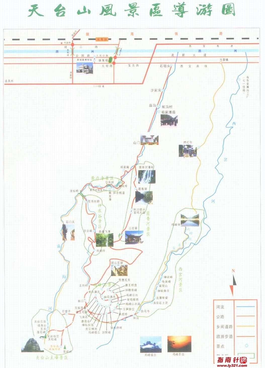 天台山遊覧観光ガイド地図