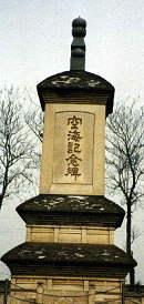 青竜寺の空海記念碑--青竜寺も長安城内にありました、唐代に、日本からの留学僧の空海・円仁・円行・円珍・恵運・宗睿が学んだことで知られる。都城の東のはずれの新昌坊にあった。かつての姿を再現しようと、いま境内には新しい堂塔がどんどんふえています